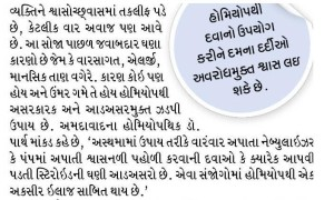 Dr.Parth Mankad's Article in  Divyabhaskar