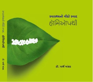 Book by Dr.parth