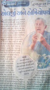 allergy divyabhaskar