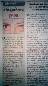 Article on Trachoma & Homeopathy by Dr.Parth Mankad in leading News papper daily- Divyabhaskar