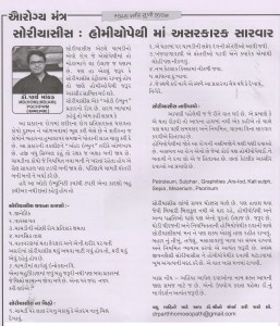 Article in magazine 'Arogyamantra'